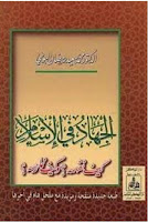 Download Kitab Al-Jihad Fil Islam