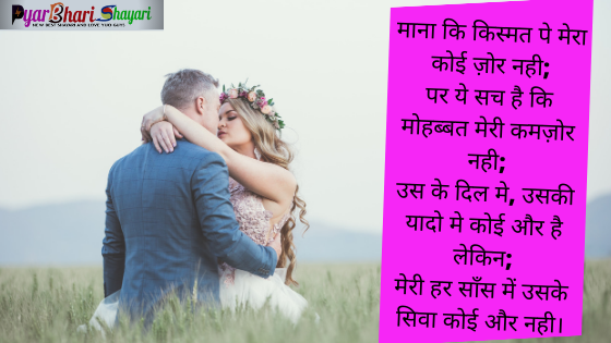 Romantic Kiss Shayari For Boyfriend