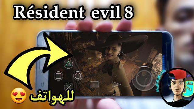 تحميل لعبة رزدنت ايفل resident evil 8 للاندرويد