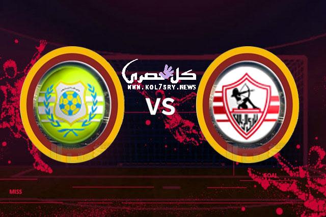 موعد مباراة الزمالك والاسماعيلي نصف نهائي كأس مصر