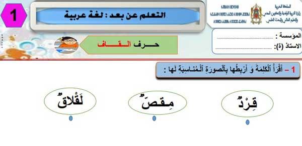 نماذج-تمارين-للمستوى-الأول-لغة-عربية---حرف-القاف--التعلم-عن-بعد-