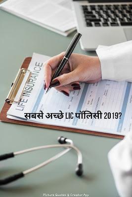 https://www.moneyfinderhindi.com/2019/02/lic-3-insurance-policy-plans-2019.html