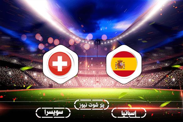 مشاهدة مباراة إسبانيا وسويسرا بث مباشر10\10\2020 دوري الأمم الأوروبية