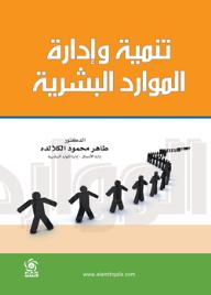 تحميل كتاب الثقة والاعتزاز بالنفس pdf