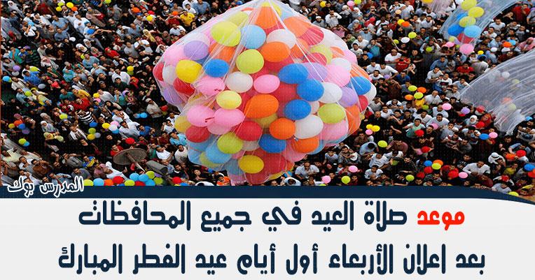 موعد صلاة عيد الفطر في مصر 2019