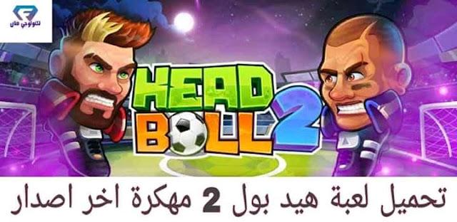 تحميل لعبة هيد بول Head Ball 2 مهكرة اخر اصدار 2020 للاندرويد