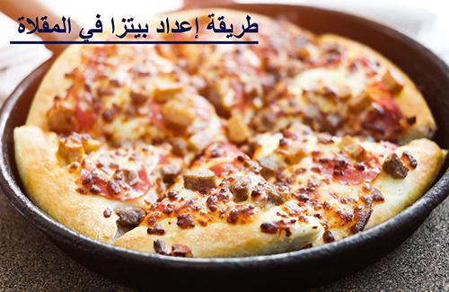 طريقة إعداد بيتزا في المقلاة