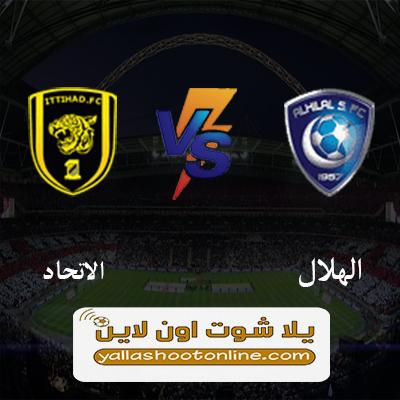 مباراة الهلال السعودي والاتحاد اليوم