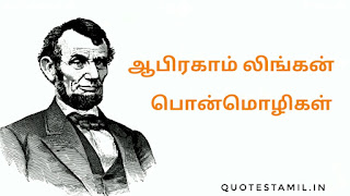 Abraham Lincoln quotes in tamil