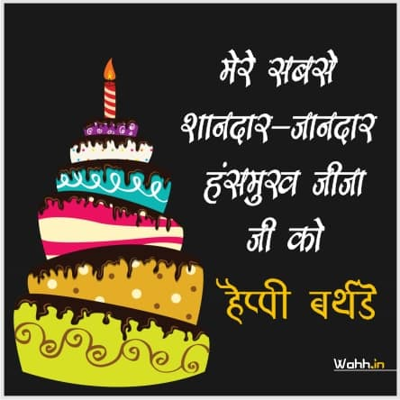 Birthday Wishes For Brother-in-Law In Hindi