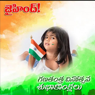 January 26 Republic Day Telugu Wishes and Photo Greetings Making App