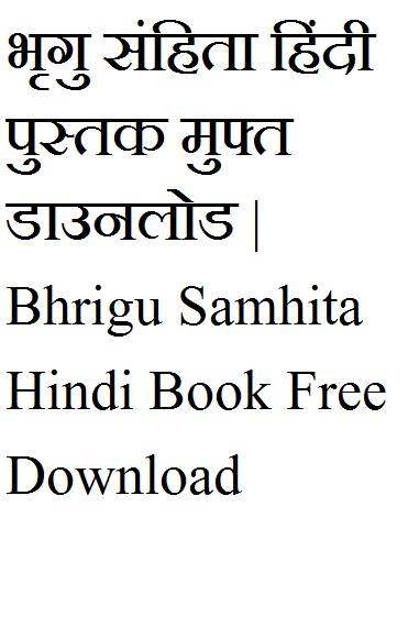 Sampurna Vastu Shastra In Hindi Pdf