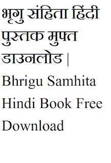 Bhrigu-Samhita