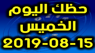 حظك اليوم الخميس 15-08-2019 -Daily Horoscope