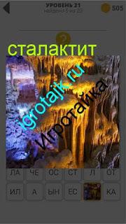 в пещере висят сталактиты с освещением ответ на 21 уровень 400 плюс слов 2