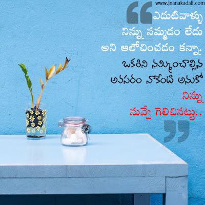 telugu quotes, life changing quotes in telugu, famous motivational quotes in telugu, telugu best messages on life