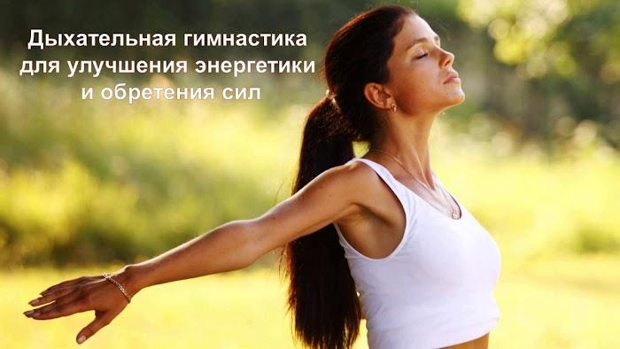 Дыхательная гимнастика для улучшения энергетики и обретения сил
