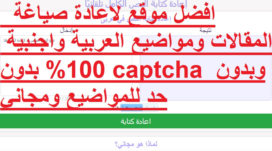 واخيرا افضل موقع لاعادة صياغة المقالات ومواضيع العربية واجنبية 100 بدون Captcha وبدون حد للمواضيع ومجاني مهووس الإنترنت شروحات مكتوبة برامج ربح من الأنترنت