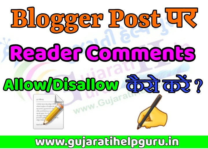 Blogger Post Me Comments AllowDisallow Kaise Kare 2020