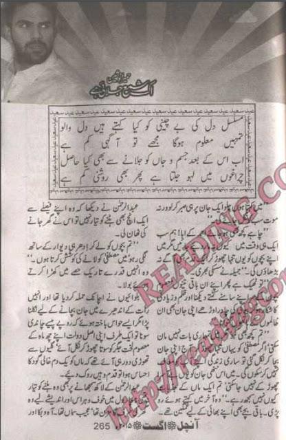 Free download Ik shama jalai hai novel by Humaira Nosheen pdf