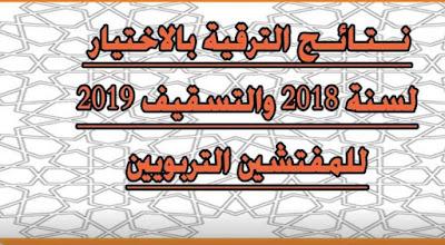 نتائج الترقية بالاختيار لسنة 2018 للمفتشين التربويين