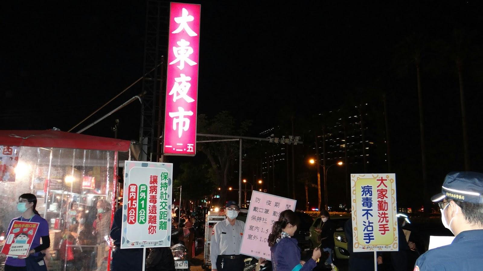 中華海峽傳媒: 警方現身大東夜市 結合市府局處民力擴大防疫宣導