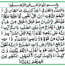 surah-al-tariq benefits in urdu