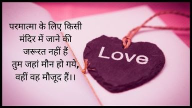 true love quotes in hindi, best love quotes in hindi