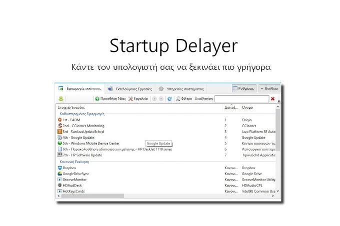 Startup Delayer - Επιταχύνετε την εκκίνηση του υπολογιστή σας