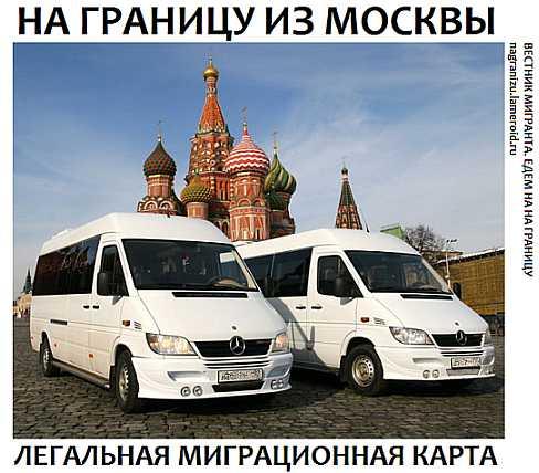Поездки на границу с Казахстаном за миграционной картой