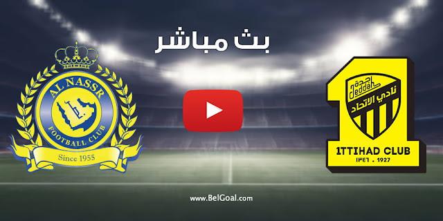 مشاهدة مباراة الاتحاد النصر بث مباشر بتاريخ 30-05-2021 الدوري السعودي