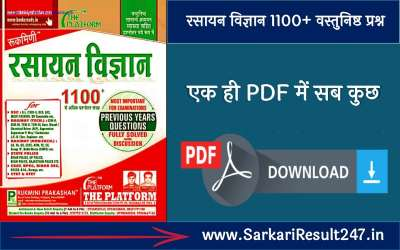 Platform Chemistry Book PDF Download | रसायन विज्ञान 1100+ वस्तुनिष्ठ प्रश्न