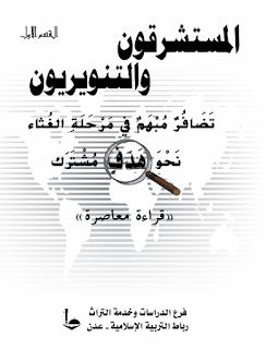 الكتاب المستشرقون والتنويريون للحبيب أبو بكر العدني ابن علي المشهور