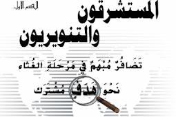 تحميل الكتاب المستشرقون والتنويريون للحبيب أبو بكر العدني ابن علي المشهور