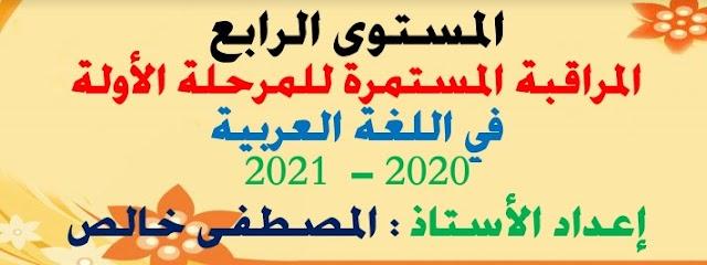 فروض  اللغة العربية المرحلة الأولى للمستوى الرابع المنهاج الجديد