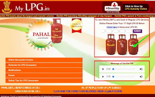 Gas-Subsidy-online-kaise-check-kre