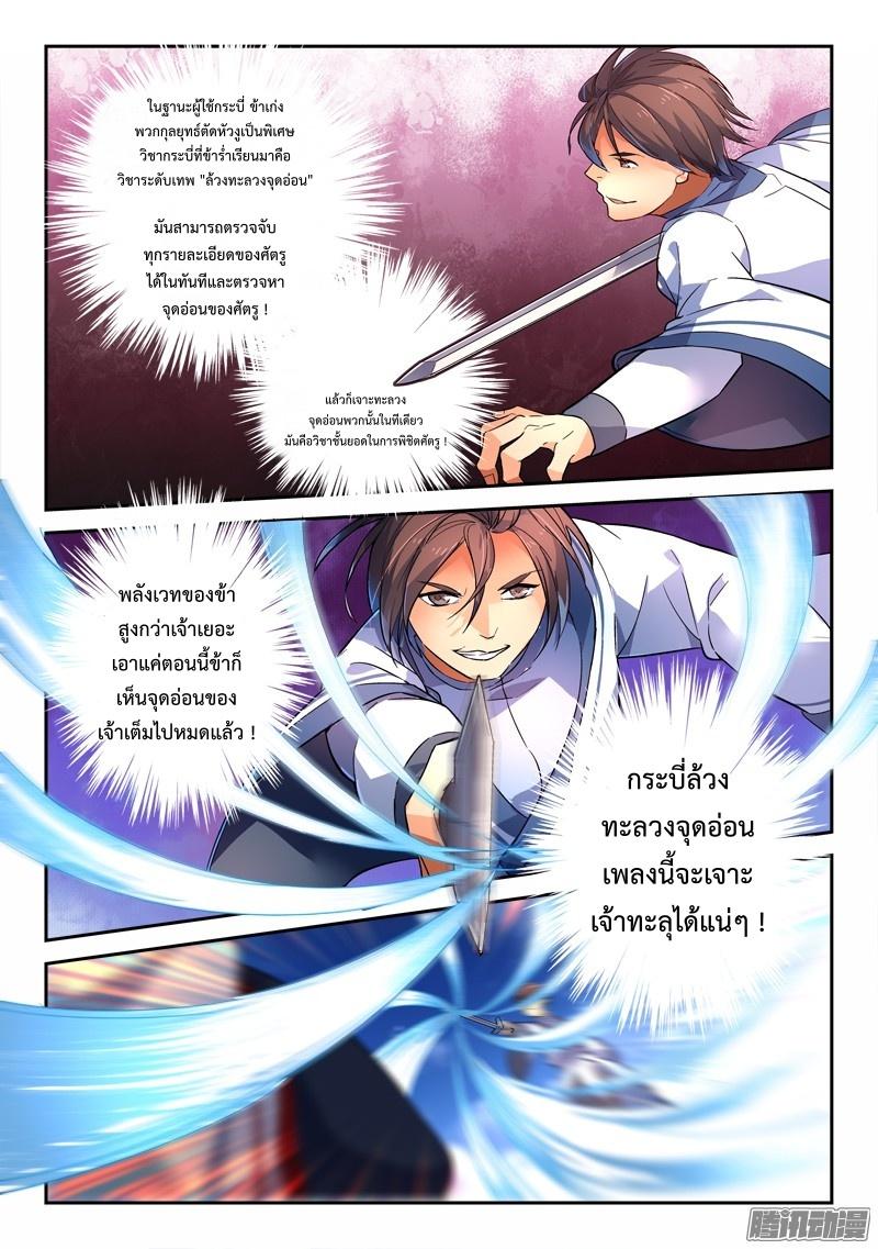 อ่านการ์ตูน Spirit Blade Mountain 211 ภาพที่ 7