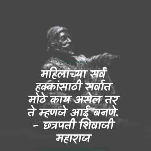Shivrajyabhishek Sohala Quotes in Marathi