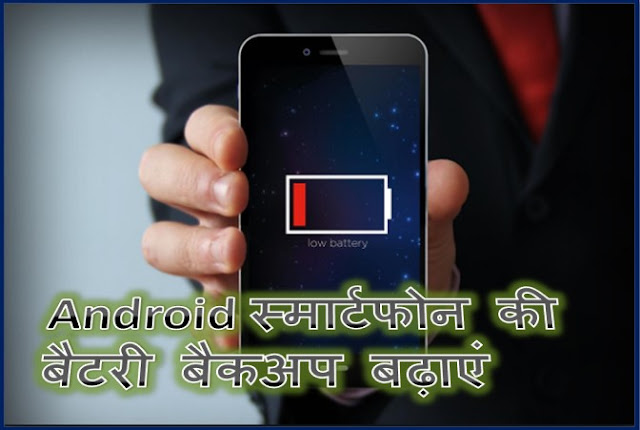 Mobile Ki Battery Life Kaise Badhaye In Hindi
