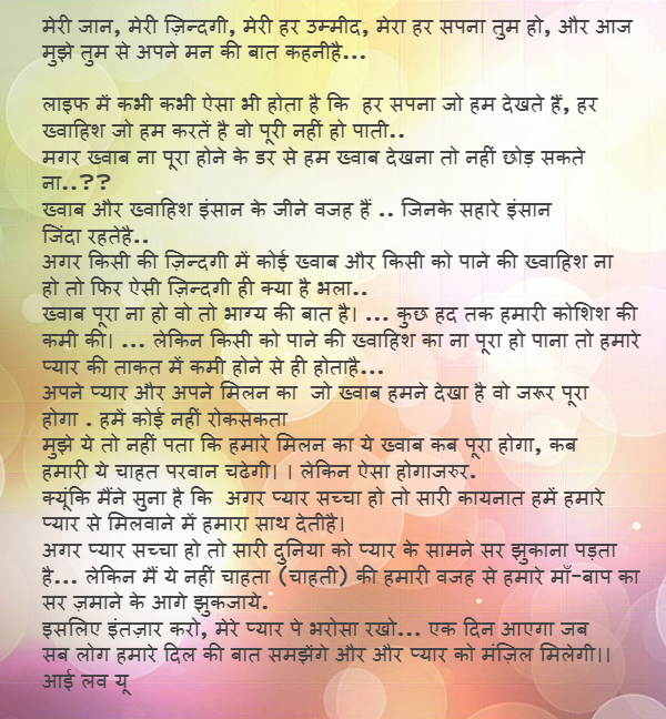 romantic love letter in hindi for girlfriend