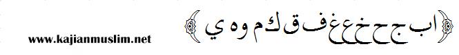 Alif elam qomariyyah surat an nur ayat 2