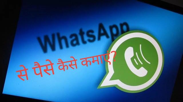 whatsapp-se-paise-kaise-kamaye, how-to-make-money-from-whatsapp-in-hindi,