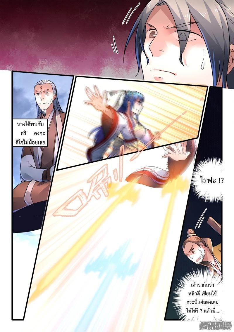อ่านการ์ตูน Spirit Blade Mountain 228 ภาพที่ 6