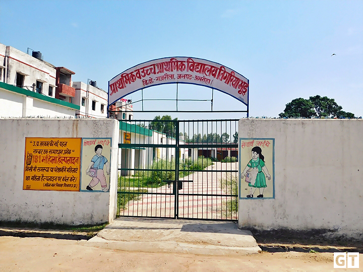 primary-school-tigariya-bhood
