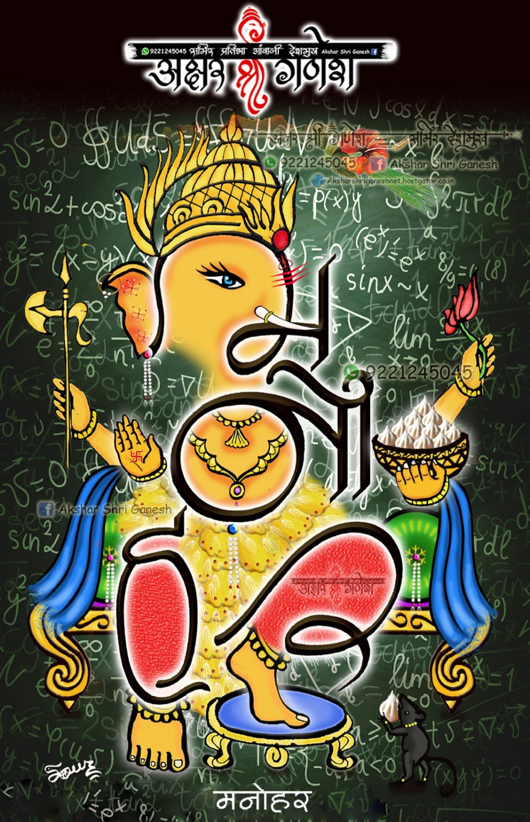 Akshar Ganesh Art Images Gadget And PC Wallpaper