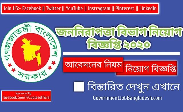 জননিরাপত্তা বিভাগ নিয়োগ বিজ্ঞপ্তি ২০২০ PSD Job Circular 2020