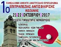 Πρόγραμμα αγώνων αντισφαίρισης Κοζάνης