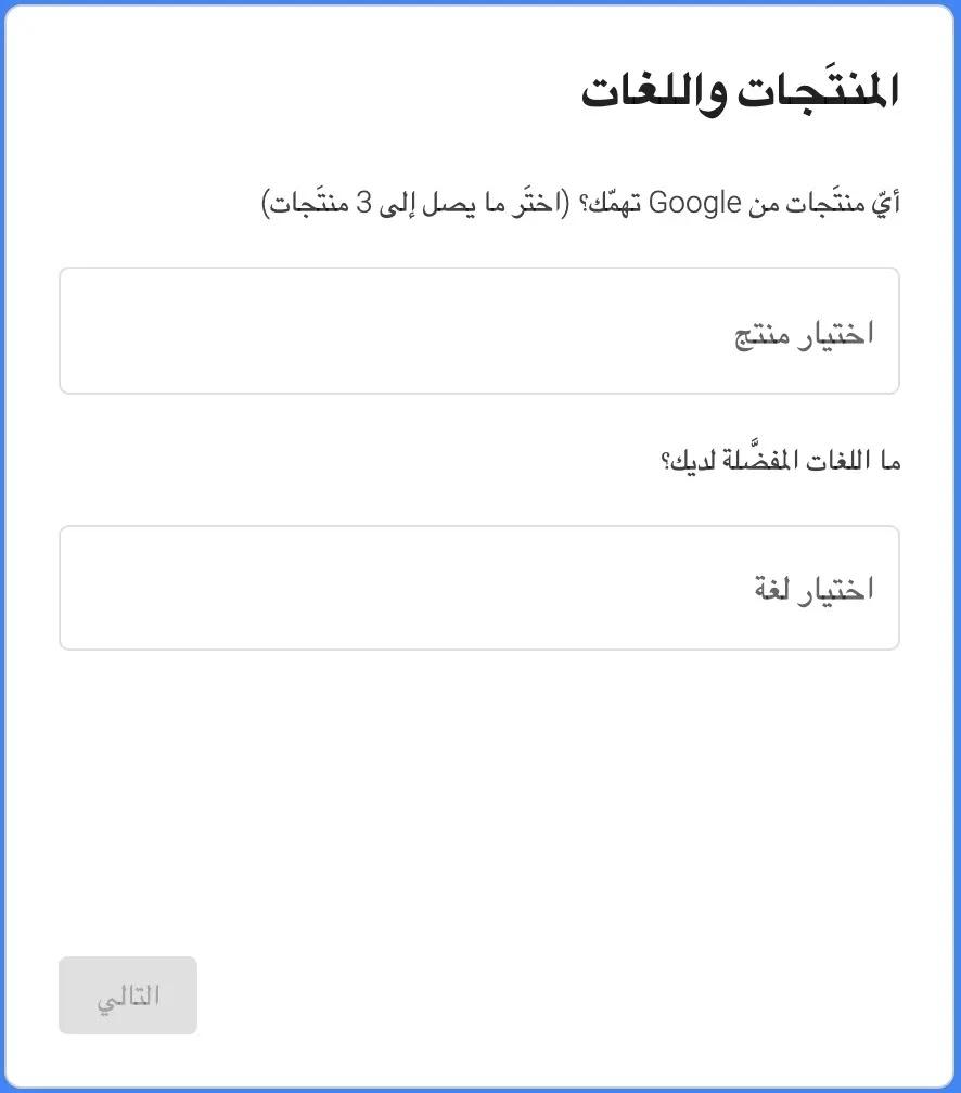 لقطة شاشة لاستمارة خبراء المنتجات مطلوب الملء فيها: المنتج و اللغة المفضّلة