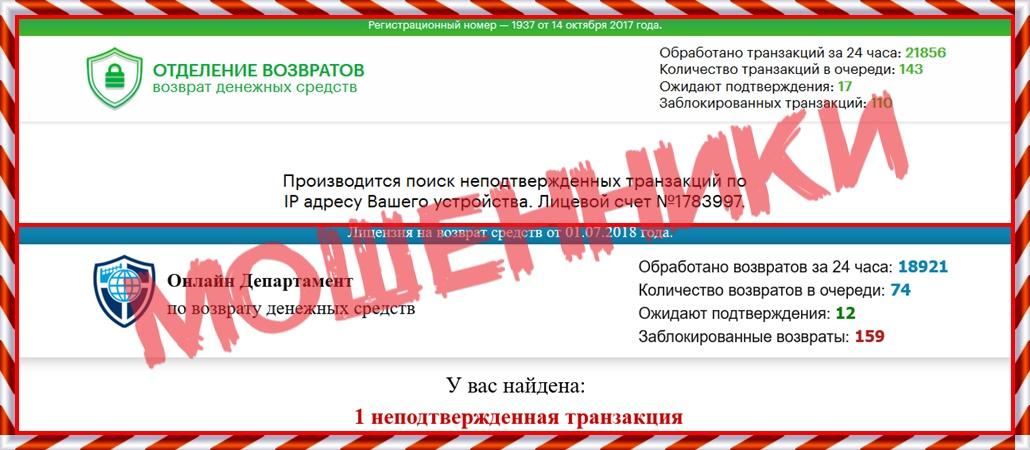 [Лохотрон] departamntpay.ru Онлайн Департамент по возврату денежных средств отзывы, это обман!
