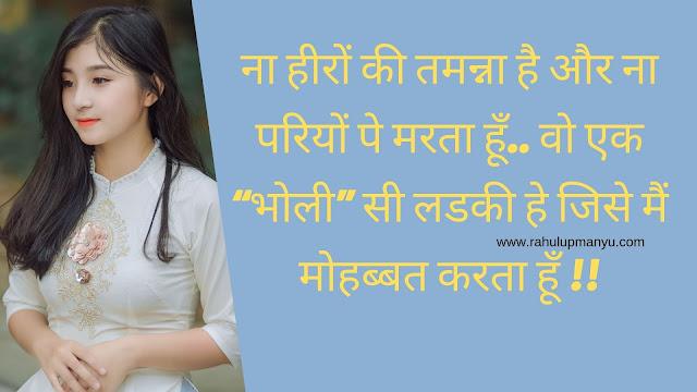 Love Shayari in Hindi | WhatsApp | Facebook | Girlfriend | Boyfriend